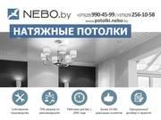 Натяжные потолки от профессионалов. Минск