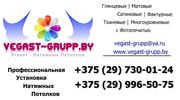 д. Скураты - Натяжной потолок по умеренным ценам в Минске и пригороде